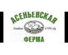Асеньевская ферма (АФ) Калужская обл.